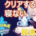 【ポケモン剣盾】クリアまで寝ない!ストーリー最速攻略!!! #1【Vtuber】