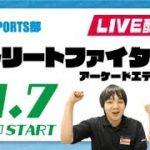 【LIVE配信】ストリートファイターV#2/リビングeスポーツ部