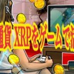 【仮想通貨】リップル最新情報‼️仮想通貨 XRPをゲームで活用💹