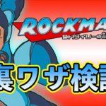 ファミコン ロックマン2 裏ワザ検証!!