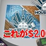 #20【シミュレーション】こたつの『House Flipper』ゲーム実況【匠こたつにより劇的ビフォーア○ター】
