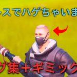 【小技】バグ3つ+簡単ギミック解説【フォートナイトチャプター2/FORTNITE】