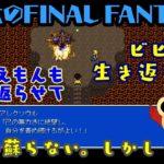 「ゲーム実況」#33 のび太のFINAL FANTASY攻略動画(PCフリーゲーム)