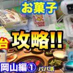 【クレーンゲーム】#396 岡山編① 反動台攻略!? お菓子を格安ゲット!! UFOキャッチャー