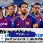 【ウイコレ】ウイニングイレブンカードコレクション #98【WECC】ゲーム実況
