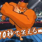 【Fight of Animals】ムキムキの動物たちが戦う最新格闘ゲームが面白過ぎたw【単発実況】ファイトオブアニマルズ【格ゲー】【バカゲー】