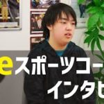 地元東北から上京し入学を決意!eスポーツコース生インタビュー