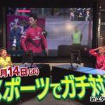 【Jフットニスタ】「eスポーツ企画」eスポーツ対決!セレッソ大阪 vs INAC神戸