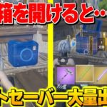 【最新情報】ライトセーバーが公開マッチで使用可能に! 青い箱を見つけよう!【フォートナイト】
