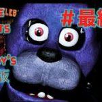 我々はこのゲーム攻略不可能です。怖すぎます。サレンダーです!【iOS版Five Nights at Freddy's】#最終回