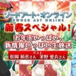 『ソードアート・オンライン』新春スペシャル! お年玉いっぱい、新情報いっぱい生放送