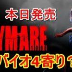 【ゲーム実況】#1 本日発売デイメア1998 どっちかと言うとバイオ4寄り?