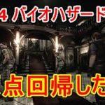 【ゲーム実況】#1 バイオハザードHD 原点回帰したい!