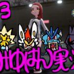 #13 【イキリオタク】みゆはんの「ポケモン剣盾」ゲーム実況【なのににわか】