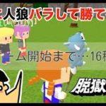 【脱獄ごっこ】ドイヒーくんのゲーム実況#133「最初に人狼バラして勝てるのか?」