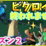 【ゲーム実況】フォートナイト シーズン2 かえるさんとビクロイするまで終われません!!