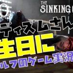ディズム&ショーンのクトゥルフ神話オープンワールドゲーム攻略#20【The Sinking City】