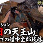 『仁王2』最終体験版ミッション「落日の天王山」道中実況攻略動画(Nioh2)