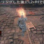 ダークソウル3裏技 上手くやれば無限チェイン!?火炎噴流モーションで薙ぎ払う炎!やり方