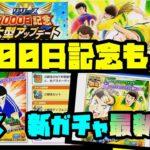 たたかえドリームチーム##468 ドリフェス 新ガチャ アプデ最新情報!公式放送まとめ!!!