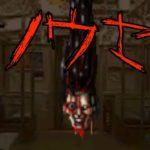 #4【伝説のホラゲ】LIVEでカノウセイを攻略していく ホラーゲーム実況