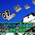 ストーリーで注意すること(渋谷〜仙台)   ペルソナ5スクランブル攻略
