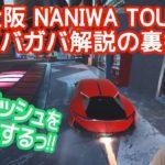 【Asphalt9】大阪(Osaka) NANIWA TOUR ガバガバ解説の裏技【アスファルト9】