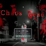 【フリーホラーゲーム】Chaos Dead
