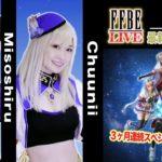 【FFBE LIVE No.96】FFBE最新情報大特集!! 【みそしる】