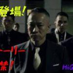 【HiGH&LOW】ハイローゲーム攻略動画vol.26