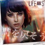 【初見】LIFE IS STRANGE ライフイズストレンジ ゲーム実況LIVE【PS4】