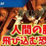 【ゲーム実況】人間の精神世界に飛び込むホラーゲーム【Nevermind】