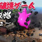 地球破壊ゲーム 「デストロイ・ザ・ワールド」 全面クリア 攻略ゲームプレイ 【Nokyo】 レビュー