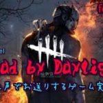 PS4 [Dead by Daylight ] ええ声でお送りするゲーム実況 令和2 #7