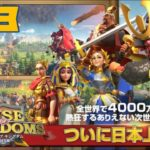 【ROK】Rise of Kingdoms 万国覚醒 #53【ライキン】ゲーム実況 ライズオブキングダム