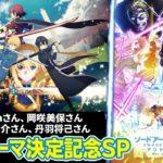 『ソードアート・オンライン』ゲーム&アニメオープニングテーマ決定記念SP