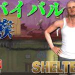 核戦争後のサバイバル家族シム Sheltered ライブ ゲーム実況プレイ 日本語 PC Steam シェルタード [Molotov Cocktail Gaming]