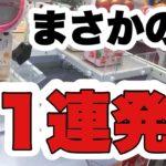 絶対に覚えよう!プロが使う取り方!【UFOキャッチャー攻略】JAPANESE CRANE GAME  クレーンゲーム攻略 VOICEROID 東北三姉妹  裏技 ウラ技 攻略法 鬼滅の刃