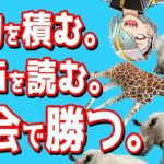 動物を積むゲーム。攻略サイトで動物の攻撃力を把握する放送。【動物タワーバトル】【#どうタワ最強V決定戦】