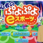 永久初心者の【ぷよぷよe-スポーツ】