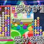 【実況】ぷよぷよeスポーツ  お邪魔を食らう勝ち筋 puyopuyo 91