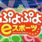 【ぷよぷよeスポーツ】レート対戦!萎えないように頑張る 3000~ 【switch】