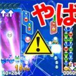 【ぷよぷよeスポーツ】フィーバー合戦!彗星祭りの激闘へ! 【Puyo Puyo Champions】