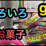 【クレーンゲーム】いろんなお菓子をいっぱい食べたい!攻略します!