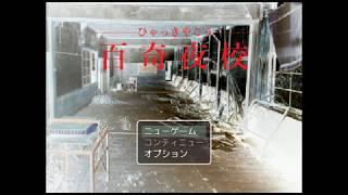【フリーホラーゲーム】百奇夜行 ♯1