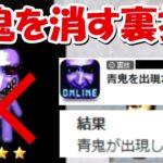 【青鬼オンライン】青逃確実!青鬼を出現させない裏技があるらしい!!