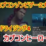 【ゲーム実況】#1 カプコンゾンビゲー2大巨塔 デッドライジング4 カプコンヒーローズ