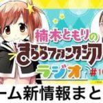 ゲーム最新情報まとめ「きららファンタジアラジオ#100」(2020/3/6放送)