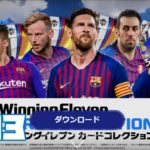 【ウイコレ】ウイニングイレブンカードコレクション #113【WECC】ゲーム実況
