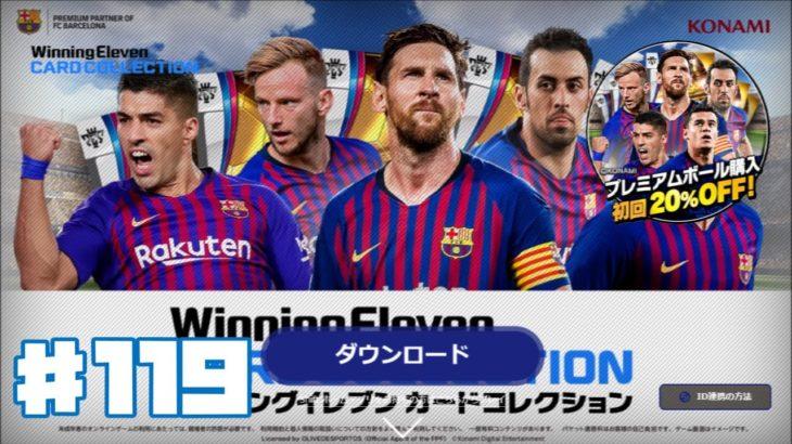 【ウイコレ】ウイニングイレブンカードコレクション #119【WECC】ゲーム実況